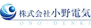 株式会社小野電気